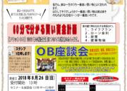 工務店 【8月26日(…