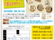 工務店 【8月19日(…