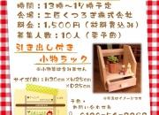 姫路 工務店 第88回 1…