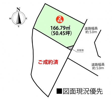 ●土地面積/166.79㎡(50.45坪)※共有地1.99㎡有