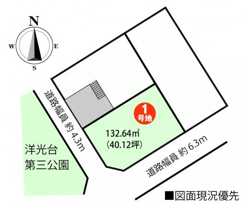 建築条件付き土地(1号地)♪ 132.64㎡(40.12坪)