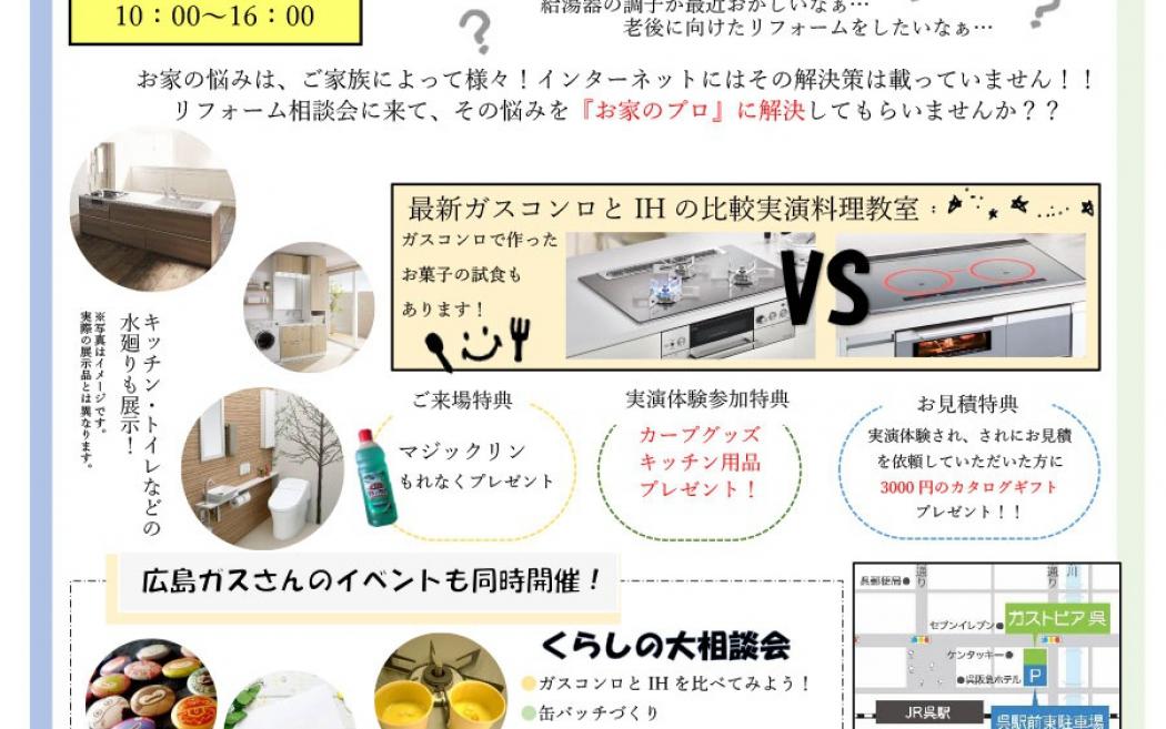 9月29日(土)・30日(日) 出張!リフォーム相談会