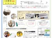 工務店 9月29日(土…