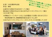 工務店 【9月30日(…