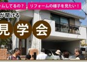 工務店 【7月28日(…