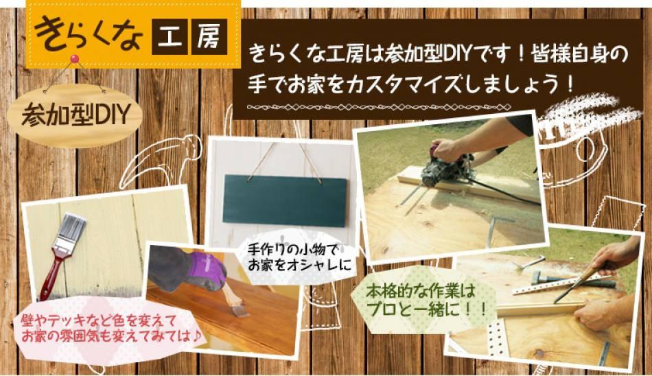 DIYスペース【きらくな工房】