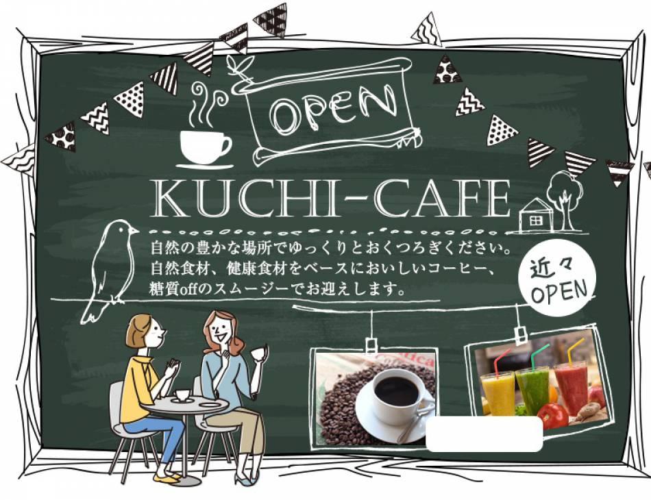 KUCHI-CAFE OPEN予定