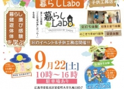 工務店 【9月22日(…