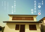 姫路 工務店 〜檜のお風…