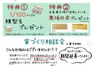 姫路 工務店 6月23日(土…