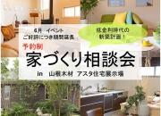 姫路 工務店 6月9日(土)…