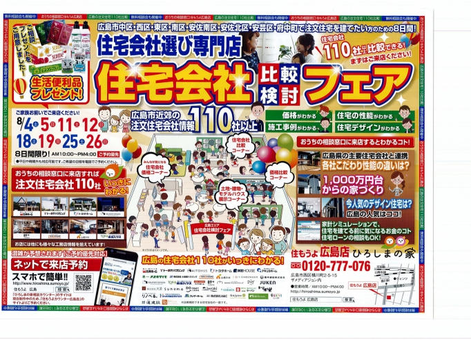 【9月の土日開催】住宅会社選び専門店 住宅会社比較検討フェア