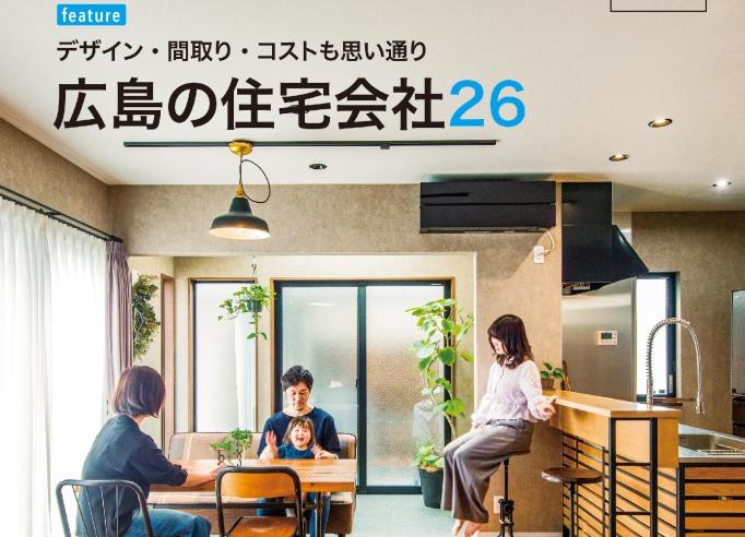 ひろしまの家 vol.02  8/10発売 開始!