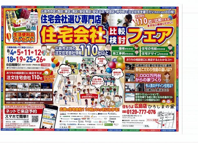 8/19(日)開催 住宅会社選び専門店 住宅会社比較検討フェア