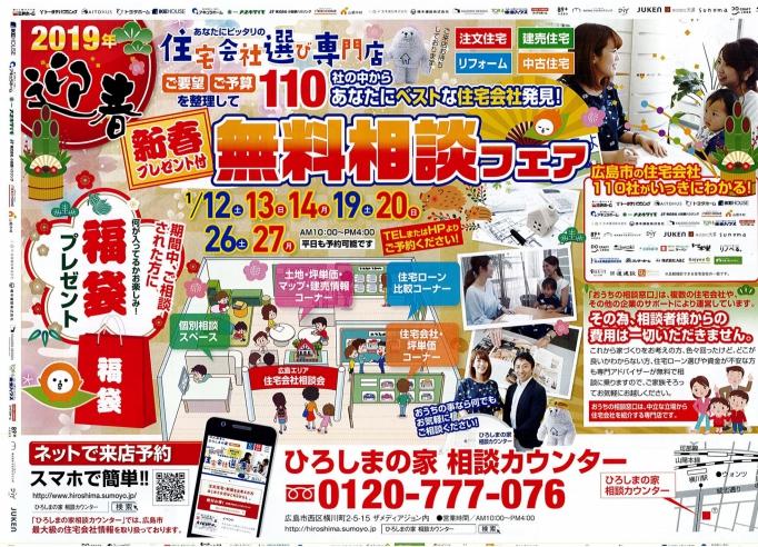 【1月土日開催】新春プレゼント付無料相談フェア