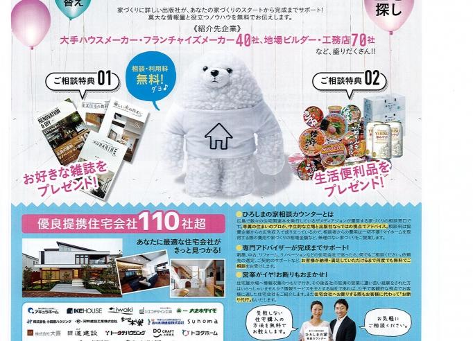 【ひろしまの家相談カウンター】個別相談会実施中2月土日祝開催!!