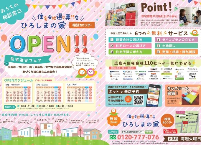 住宅会社選び専門店 ひろしまの家相談カウンター 住宅選びフェア 3月1日~3月31日