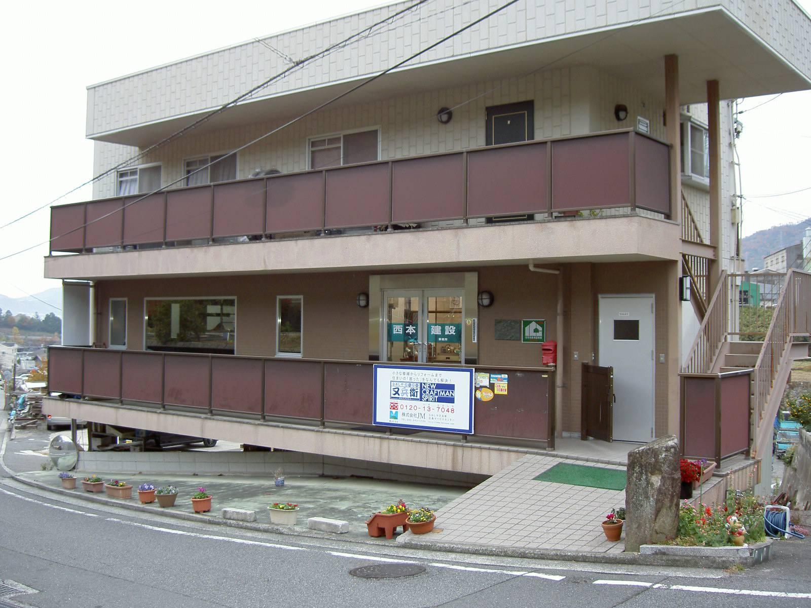 株式会社西本建設