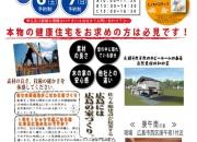 工務店 【4月6日(…
