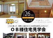 工務店 【1月26日(…