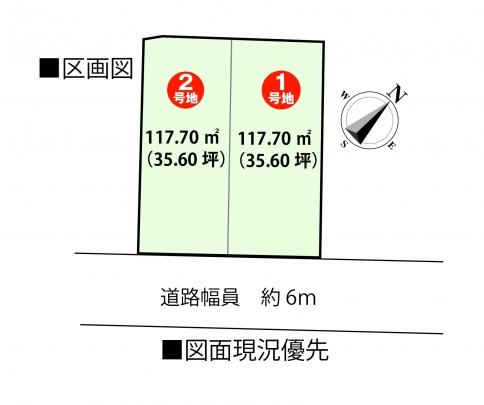 117.70㎡(35.60坪)×2区画 ※分筆前につき多少面積が変動する場合があります。