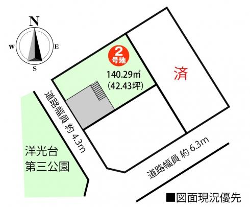 建築条件なし土地、あと1区画♪ 西側に、洋光台第3公園があります。