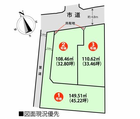 ●土地面積/1号地:149.51㎡(45.22坪)、2号地:108.46㎡(32.80坪)、3号地:110.62㎡(33.46坪)、※分筆および境界確定前につき、面積は多少変動する場合があります。 ●販売価格/1号地:2,086万円、2号地:1,986万円、3号地:1,986万円