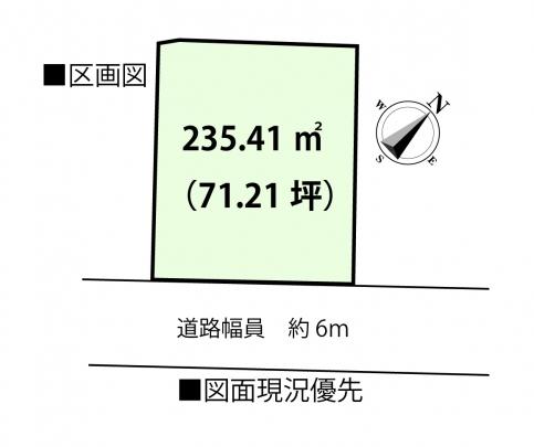 235.41㎡(71.21坪) 広~い土地です。
