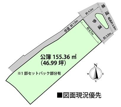 ●土地面積/公簿155.36㎡(46.99坪)※1部セットバック部分有