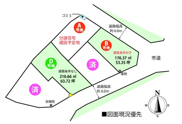 陽光台区画図 B号地建築条件付きです。