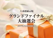 工務店 【2/2(土)…