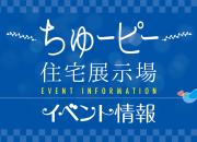 工務店 【2/23(土)…