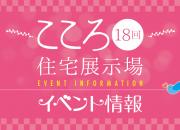 工務店 【3月24日(…