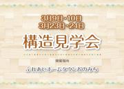工務店 【3月23日(…