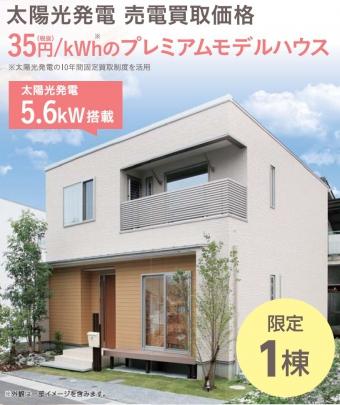 イシンホーム広島支店 × タウン情報誌Wink 子育てママと一緒につくった「本当に住みたい家」