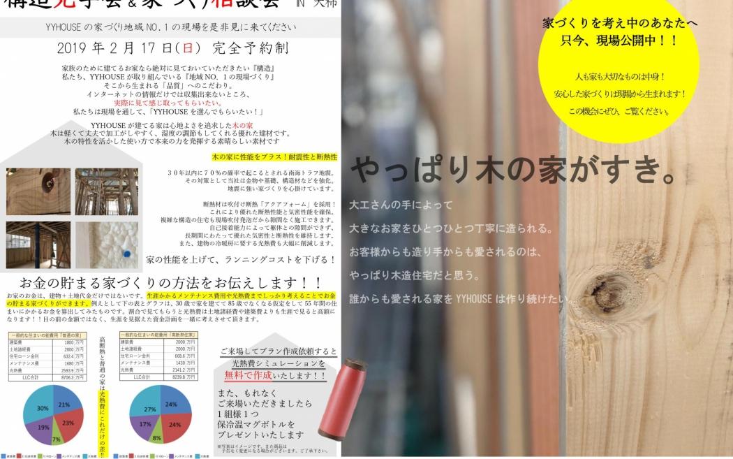 構造見学会&家づくり相談会IN大柿