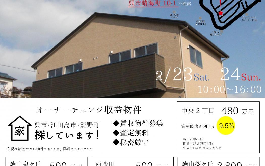 メゾネットタイプの新築アパート完成見学会