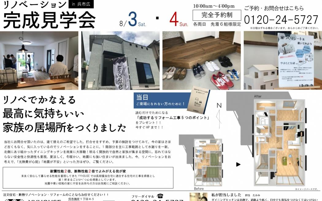 [戸建]リノベーション完成見学会