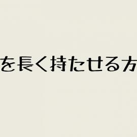 【#家を長持ちさせる方法】