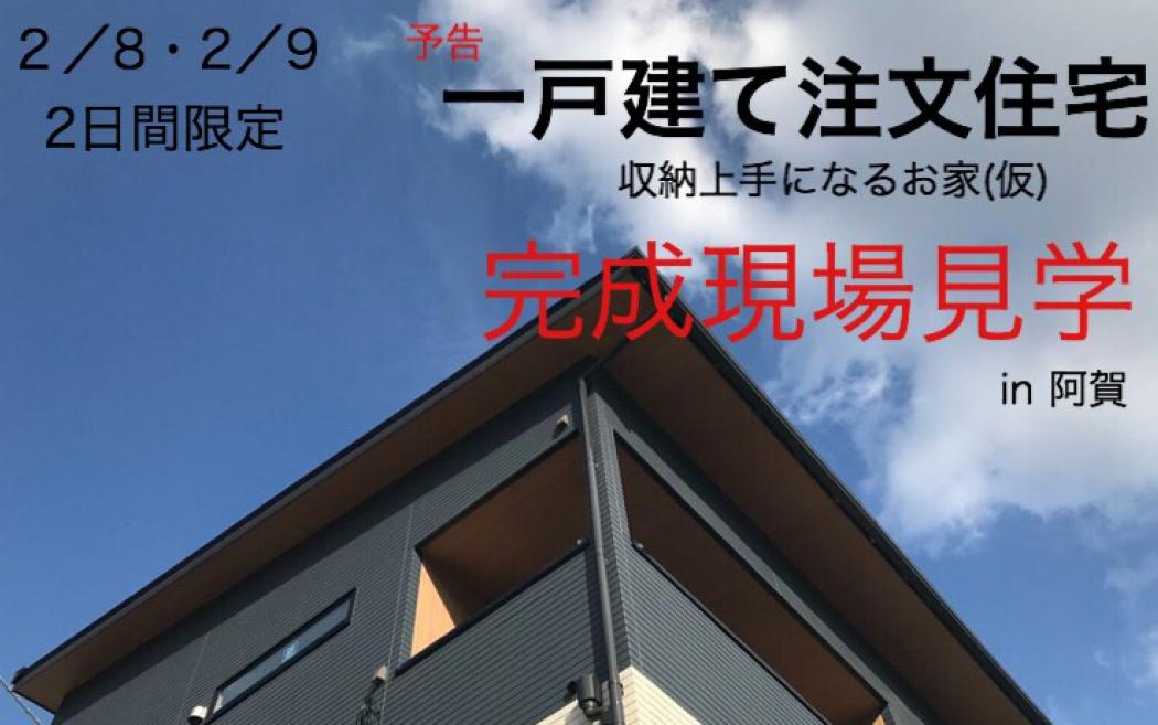 事前予約受付中 OPEN HOUSE in阿賀
