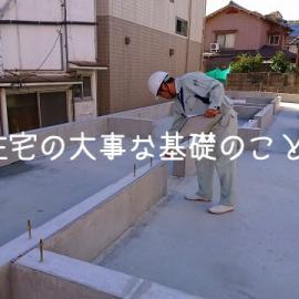 【#土間コンクリートが大きく割れていませんか?】