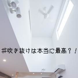 【#吹き抜けは本当に最高か?!】