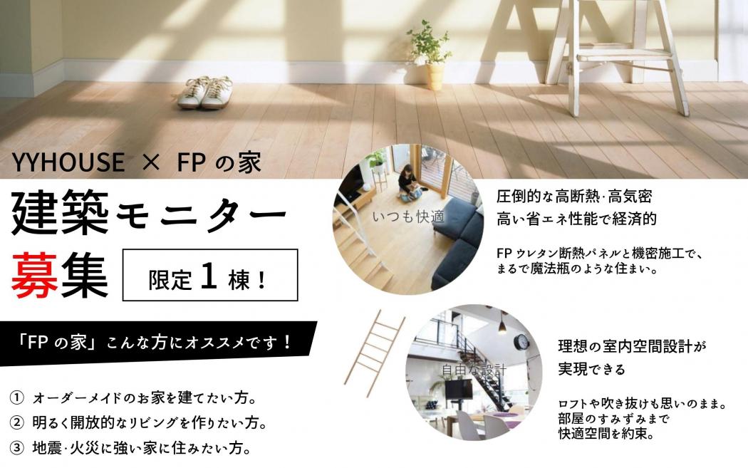 FPの家 建築モニターの募集