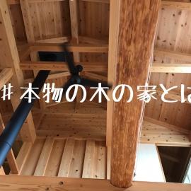 【♯本物の木の家とは】
