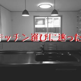【♯キッチンメーカー選びに迷ったらこれで。】