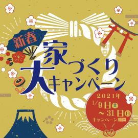【#新春家づくり大キャンペーン】