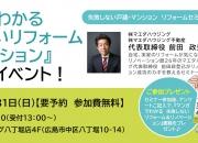 工務店 【3/17(日)…