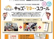 工務店 【3/24(日)…