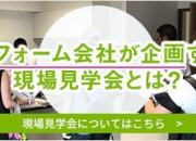 工務店 4/20(土) …