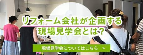 完成見学会_1